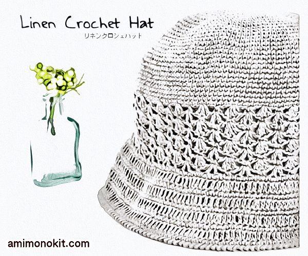無料編み図帽子クロッシェハットかぎ針編みリネン麻1
