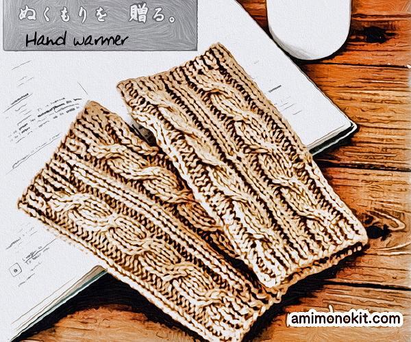 無料編み図ハンドウォーマー棒針編みミトン手袋メンズ1