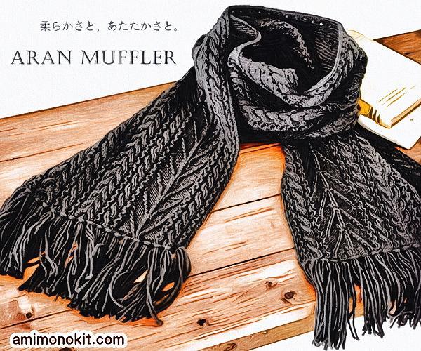 無料編み図マフラー棒針ユニセックス模様編みプレゼント贈り物1