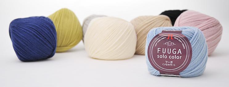 ハマナカ毛糸フーガソロカラー