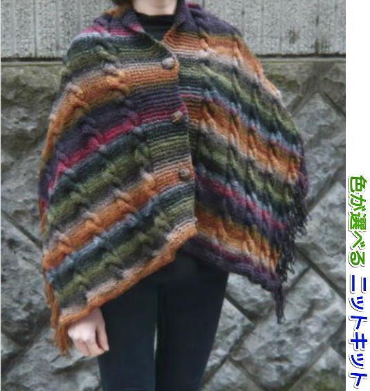 野呂英作くれよんで編むポンチョにもなる大判ショールの編み物キット