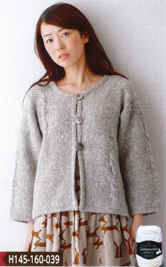 棒針編みキット毛糸ハマナカsonomonoソノモノh145-160-039-1