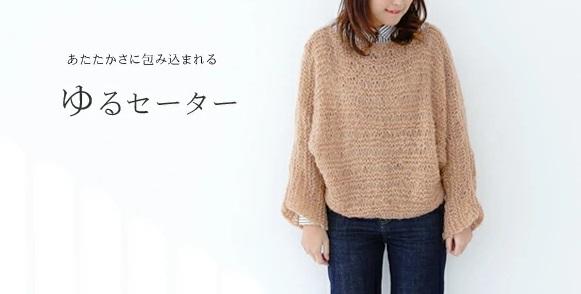 棒針編みゆるセーター無料編み図楽天毛糸ザッカ