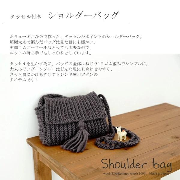 無料編み図棒針編みショルダーバッグ