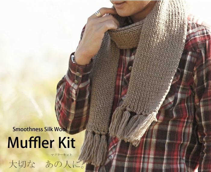 棒針編み初心者シルクとウールのマフラーキット
