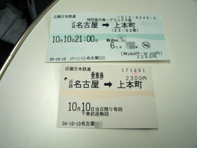 20041010_meihan_exp_tickt-01.jpg