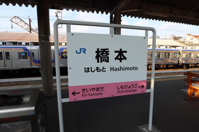 20200202_hashimoto-01.jpg