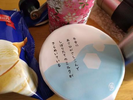 ぐり茶アイス