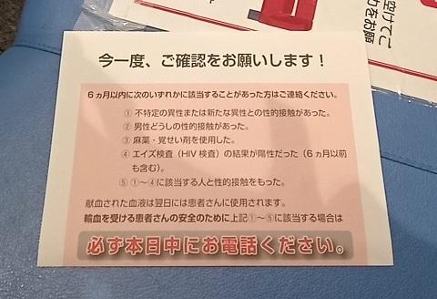 献血2020