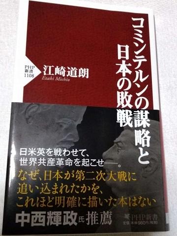 コミンテルンの陰謀と日本の敗戦