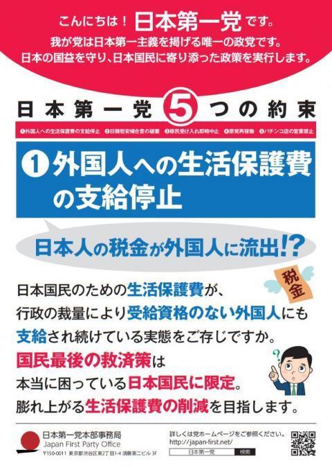 日本第一党