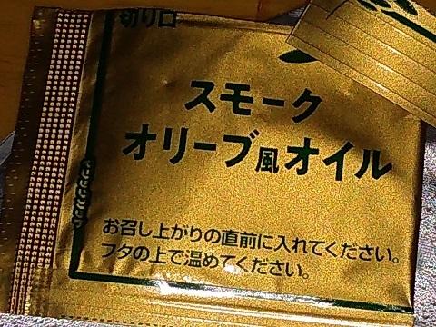 スモーキースパイシー塩ラーメン