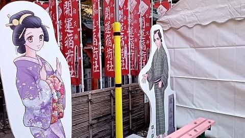露天神社2020年12月