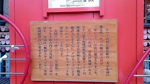 sonezaki12.jpg