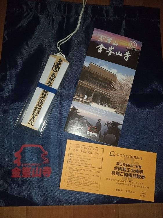 金峯山 蔵王堂