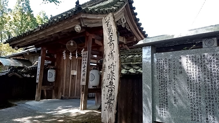 金峯山 吉水神社
