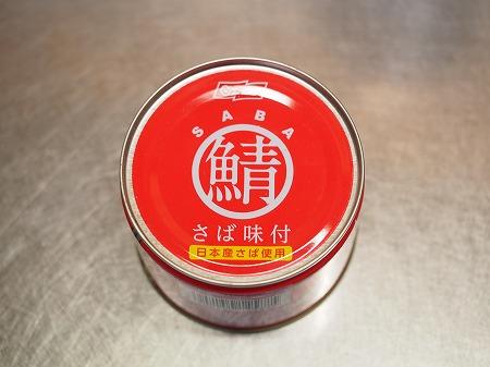 サバ缶雷豆腐031