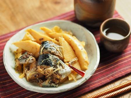 サバ缶と新筍の生姜煮003
