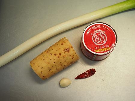 サバ缶と長芋のフライパン焼き027