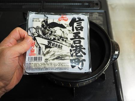 あさりと豆腐のオリーブ鍋032
