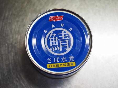 サバ缶おから煮026