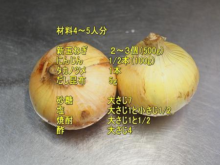 新玉ねぎの焼酎漬けzairyou