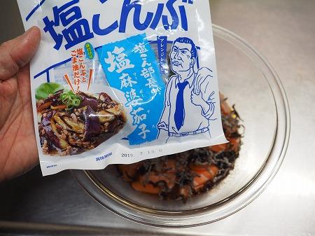 サーモン刺身の塩昆布漬け027