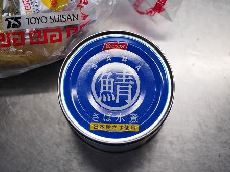 サバ缶でマルちゃん焼きそば018