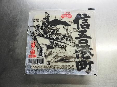 豆腐の卵とじ丼003