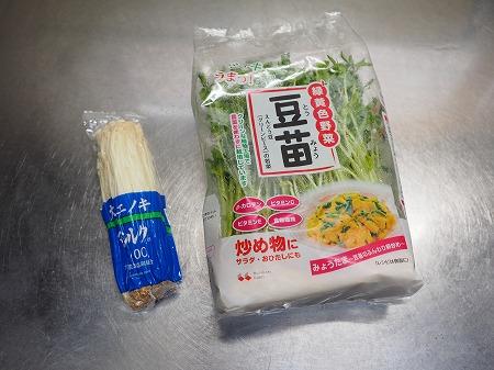 豆苗とエノキの旨味和え024