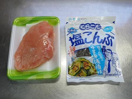 鶏むね肉の塩昆布焼き鳥026