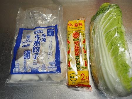 市販の水餃子とラーメンスープ069