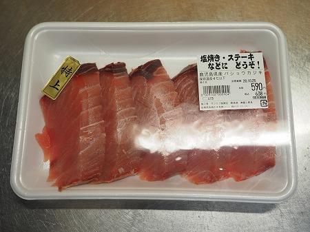 バショウカジキのマヨネーズ焼030