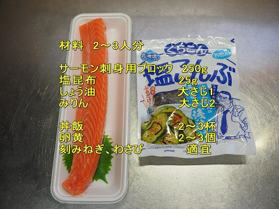サーモン塩昆布漬け丼zairyou