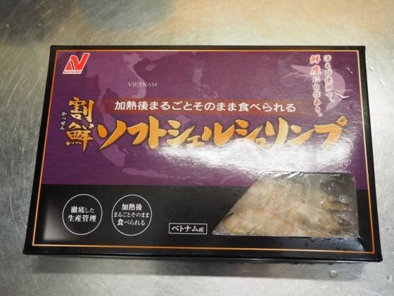 ソフトシェルシュリンプ塩ゆで002