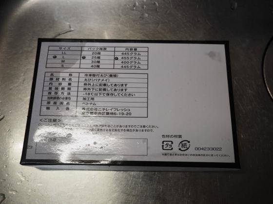 ソフトシェルシュリンプ塩ゆで011