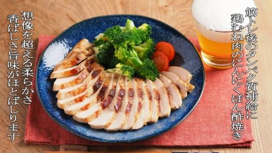鶏むね肉のにんにくぽん酢焼き000