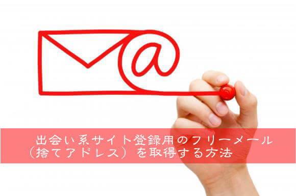 出会い系サイト登録用のフリーメール(捨てアドレス)を取得する方法