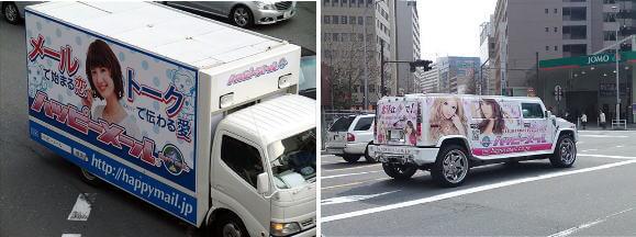 ハッピーメールの広告トラック