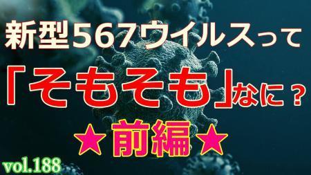 img_coronavirus_ogp1_convert_20210118160015.jpg