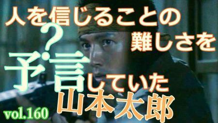 yamamoto_taro2_convert_20200812185357.jpg