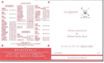 クラランス202102181