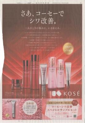 コーセー2020年日経全面広告