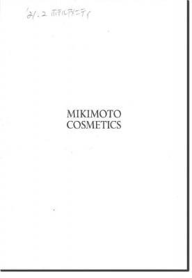 ミキモト202102187