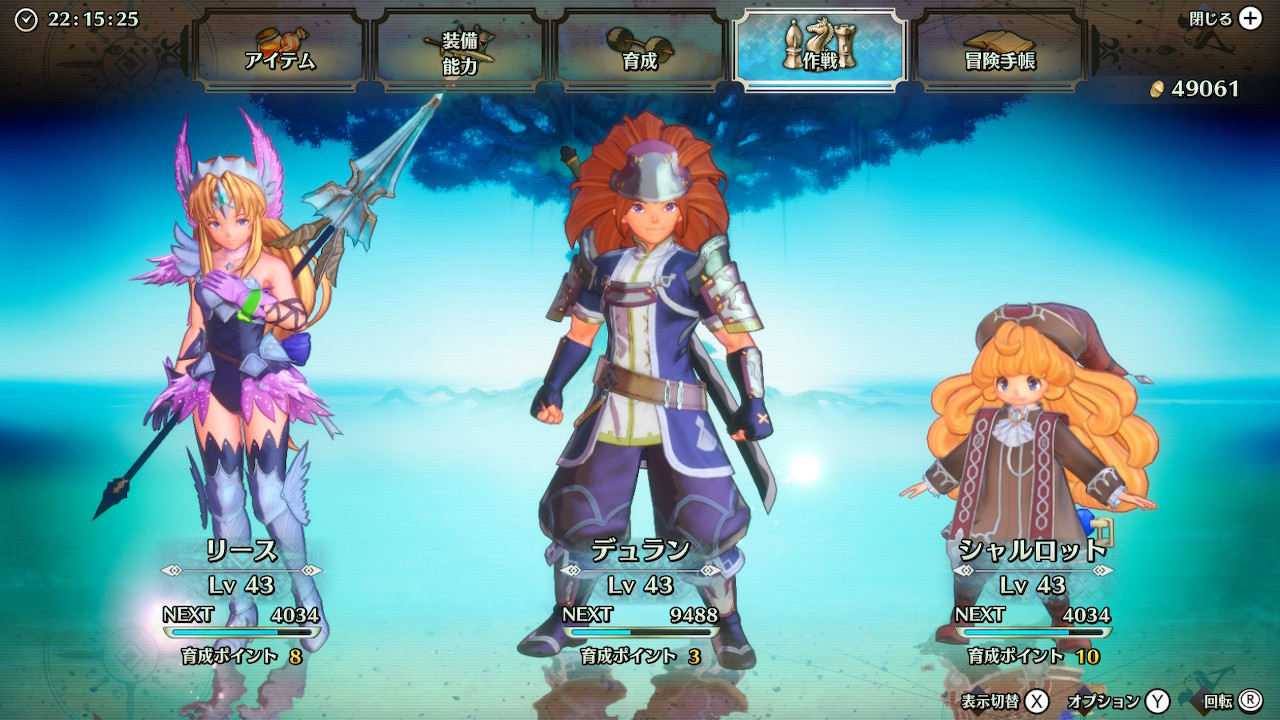 剣 3 クラスチェンジ 伝説 聖