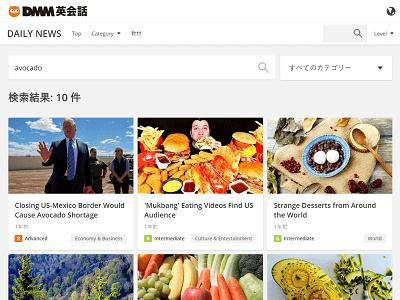 DMM英会話デイリーニュース-search-result