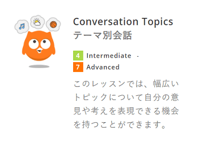 DMM-Conversation Topics
