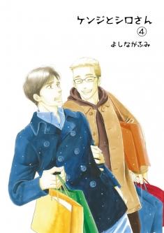 ケンジとシロさん④