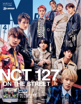 MEN'S NON-NO 2021年4月号増刊