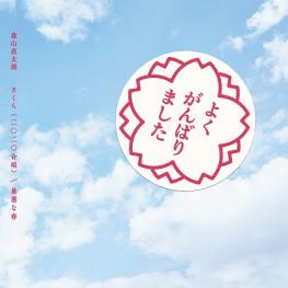さくら(二〇二〇合唱)/ 最悪な春